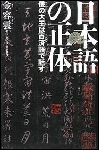 日本語の正体