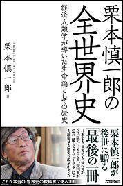 栗本慎一郎の全世界史